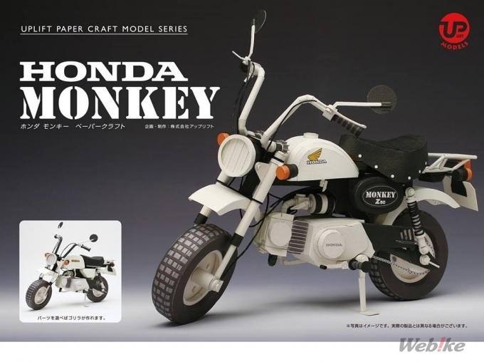 "honda monkey paper craft"" comes to market! 
