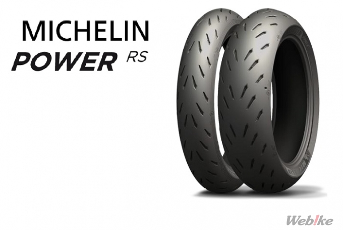 new product michelin power rs motorcycle tires of the. Black Bedroom Furniture Sets. Home Design Ideas