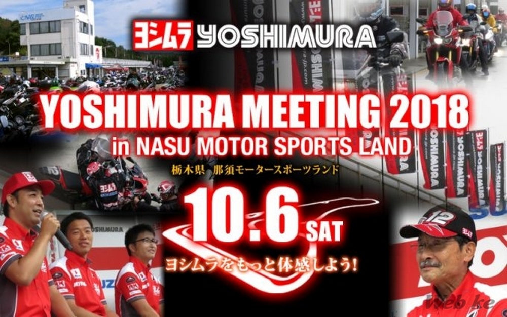 """5f19c8a315b ... manufacturing and selling motorcycle parts will hold """"YOSHIMURA MEETING  2018"""" in """"NASU MOTOR SPORTS LAND"""" on Saturday, October 6."""