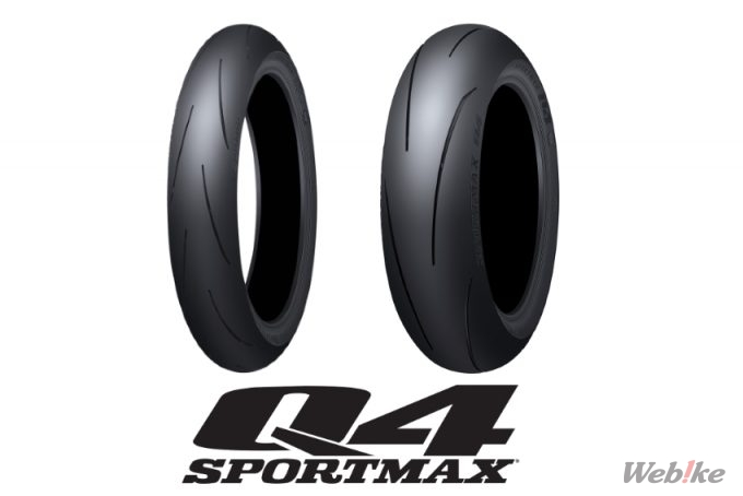 New Product] Dunlop announces the hyper sports radial tire
