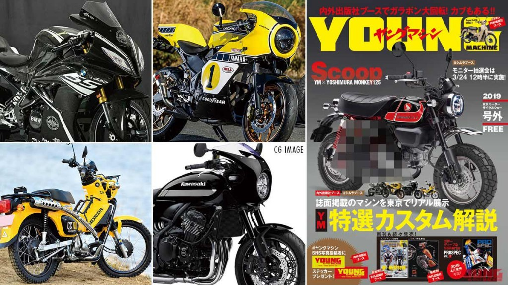 Highlights of the Tokyo Motorcycle Show Young Machine Booth
