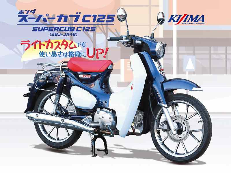 KIJIMA Customized Super Cub C125 that Greatly Improves the Ease of Use!