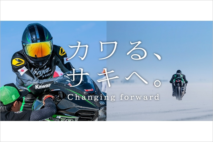 "KAWASAKI NINJA H2 Story ""Changing Forward"" Motorcycle Version [Video]"