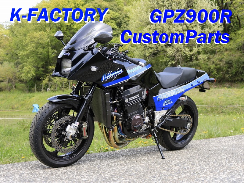 K-FACTORY Released Custom Parts for KAWASAKI GPZ900R! Check the Video!