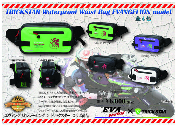 TRICK STAR x Evangelion Collaboration Specification Waterproof Waist Bag is Available for Resell
