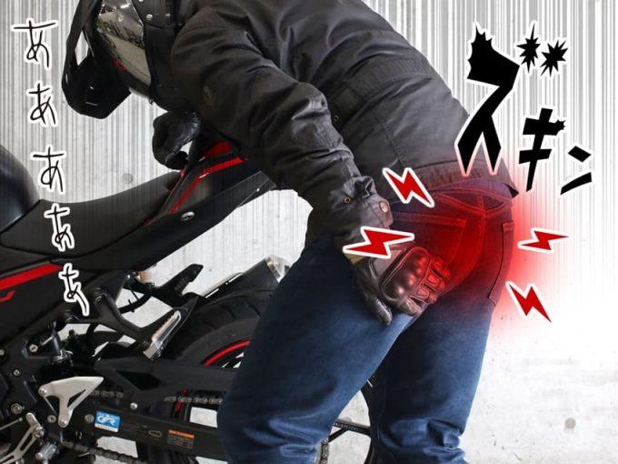 Bộ lót yên xe máy giải quyết căng thẳng và khó chịu khi lái xe