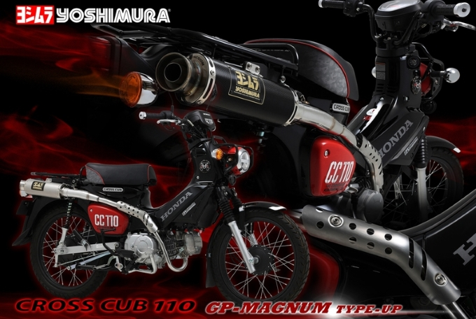 YOSHIMURA Japan Releases an Up-type Exhaust System for Cross Cub 110 '19 Outdoor Styling